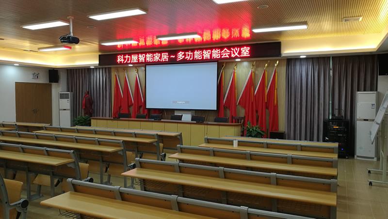 田心村委会智能多功能厅、电子阅览室