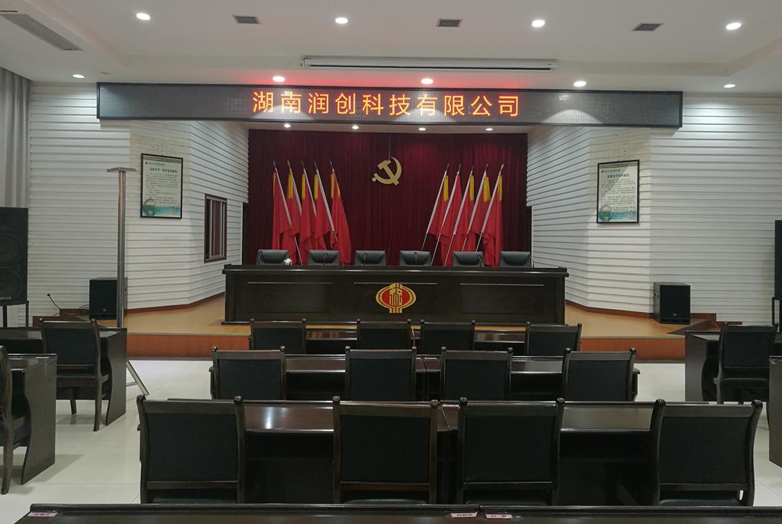 芦淞国税局智能会议室