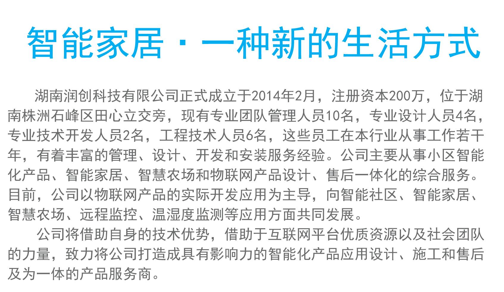 株洲龙8娱乐登录,株洲影音中控,株洲语音小管家,株洲多功能面板,